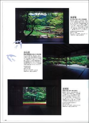 niwa_01